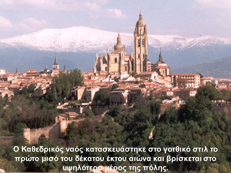 Το Alcázar είναι ένα μεσαιωνικό φρούριο που μας θυμίζει γαλλικούς πύργους.