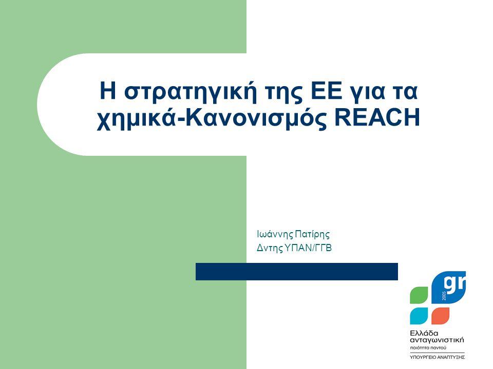 Η στρατηγική της ΕΕ για τα χημικά-Κανονισμός REACH Ιωάννης Πατίρης Δντης ΥΠΑΝ/ΓΓΒ
