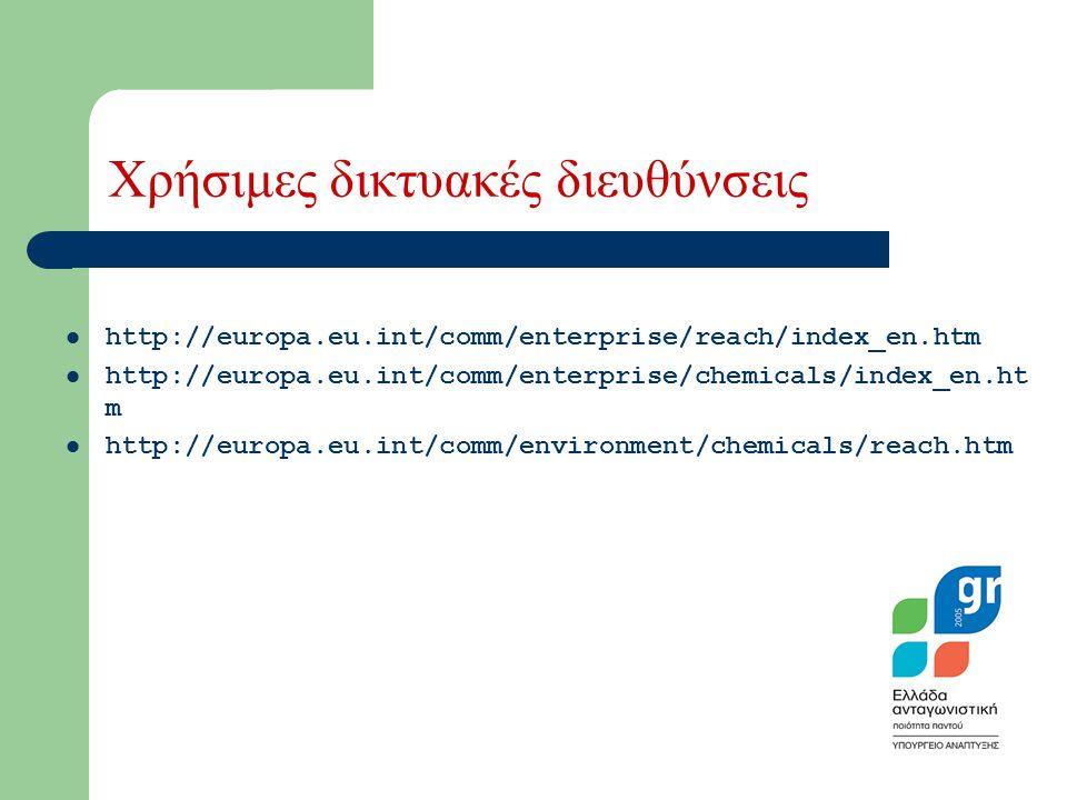 Χρήσιμες δικτυακές διευθύνσεις http://europa.eu.int/comm/enterprise/reach/index_en.htm http://europa.eu.int/comm/enterprise/chemicals/index_en.ht m http://europa.eu.int/comm/environment/chemicals/reach.htm