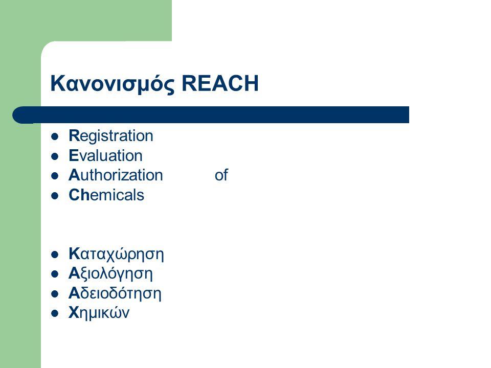Κανονισμός REACH Registration Evaluation Authorization of Chemicals Καταχώρηση Αξιολόγηση Αδειοδότηση Χημικών