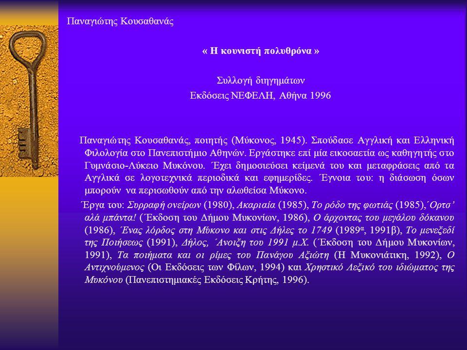 Παναγιώτης Κουσαθανάς « Η κουνιστή πολυθρόνα » Συλλογή διηγημάτων Εκδόσεις ΝΕΦΕΛΗ, Αθήνα 1996 Παναγιώτης Κουσαθανάς, ποιητής (Μύκονος, 1945). Σπούδασε