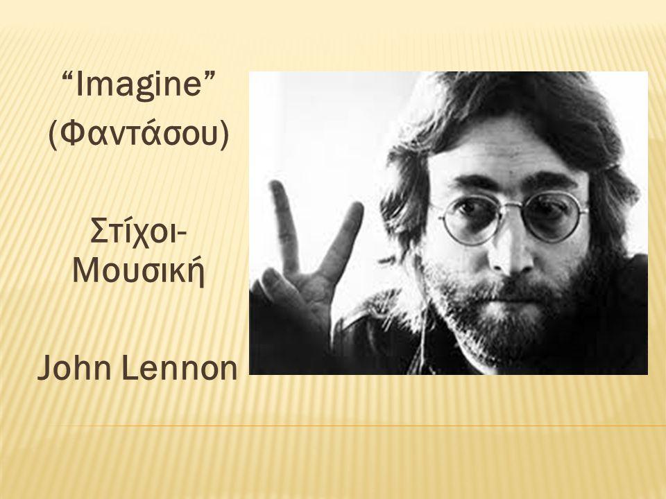 """Imagine"" (Φαντάσου) Στίχοι- Μουσική John Lennon"