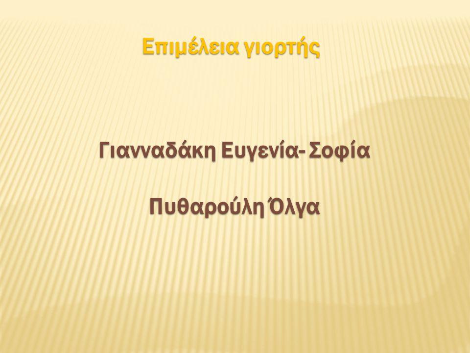 Επιμέλεια γιορτής Γιανναδάκη Ευγενία- Σοφία Πυθαρούλη Όλγα