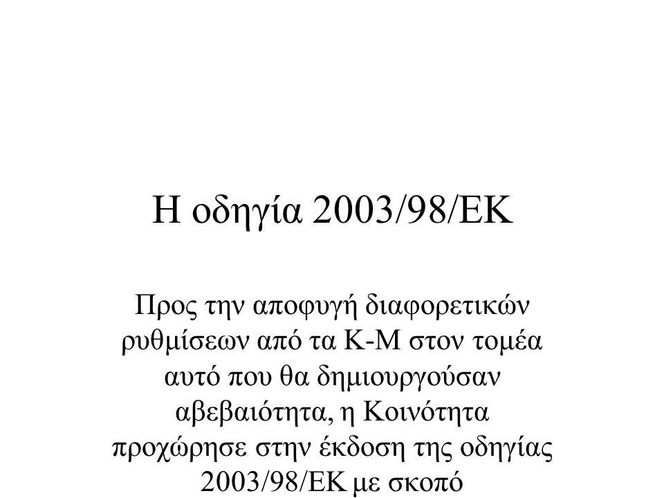Η οδηγία 2003/98/ΕΚ Προς την αποφυγή διαφορετικών ρυθμίσεων από τα Κ-Μ στον τομέα αυτό που θα δημιουργούσαν αβεβαιότητα, η Κοινότητα προχώρησε στην έκδοση της οδηγίας 2003/98/ΕΚ με σκοπό