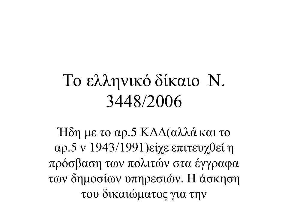 Το ελληνικό δίκαιο Ν.