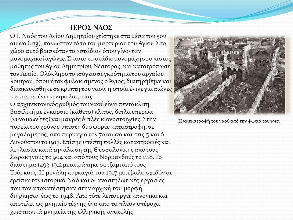 ΙΕΡΟΣ ΝΑΟΣ Ο Ι. Ναός του Αγίου Δημητρίου χτίστηκε στα μέσα του 5ου αιώνα (413), πάνω στον τόπο του μαρτυρίου του Αγίου. Στο χώρο αυτό βρισκόταν το «στ