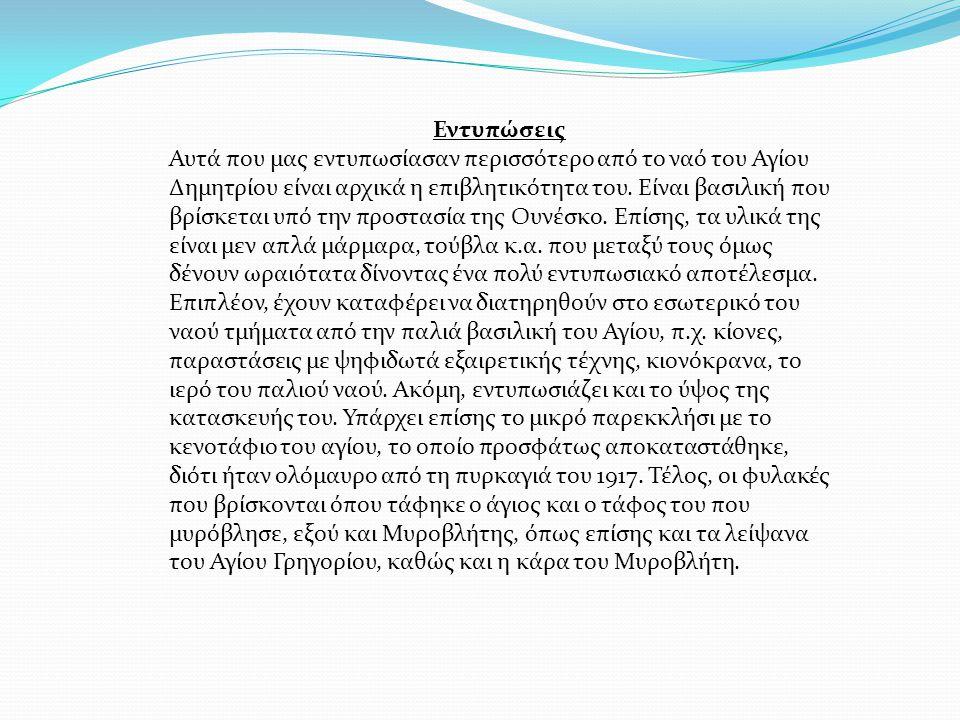 Βιβλιογραφία www.el.wikipedia.org/wiki/Ιερός_Ναός_Αγίου_Δημητρίου_Θεσσαλονίκης www.inad.gr www.google.gr Ξυγγόπουλος Α.