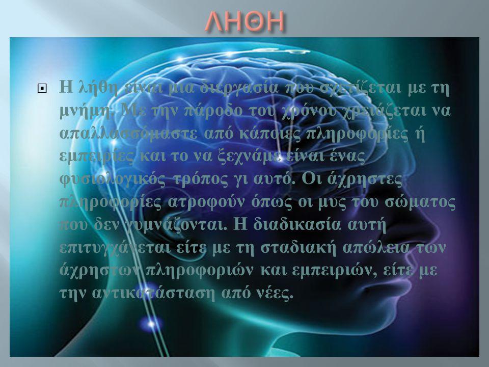 Η λήθη είναι μια διεργασία που σχετίζεται με τη μνήμη. Με την πάροδο του χρόνου χρειάζεται να απαλλασσόμαστε από κάποιες πληροφορίες ή εμπειρίες και
