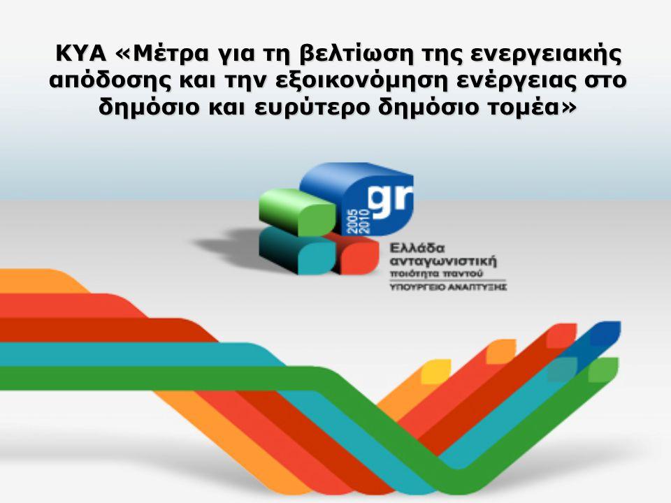 ΚΥΑ «Μέτρα για τη βελτίωση της ενεργειακής απόδοσης και την εξοικονόμηση ενέργειας στο δημόσιο και ευρύτερο δημόσιο τομέα»