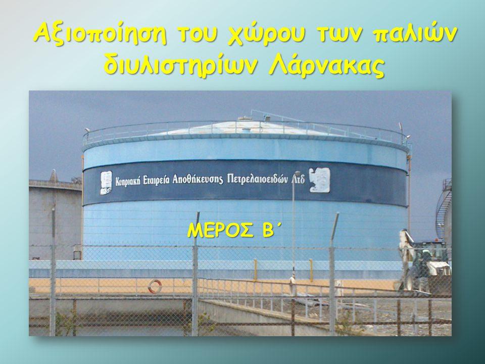 Αξιοποίηση του χώρου των παλιών διυλιστηρίων Λάρνακας ΜΕΡΟΣ Β΄