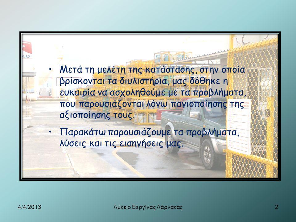 4/4/2013Λύκειο Βεργίνας Λάρνακας2 Μετά τη μελέτη της κατάστασης, στην οποία βρίσκονται τα διυλιστήρια, μας δόθηκε η ευκαιρία να ασχοληθούμε με τα προβ