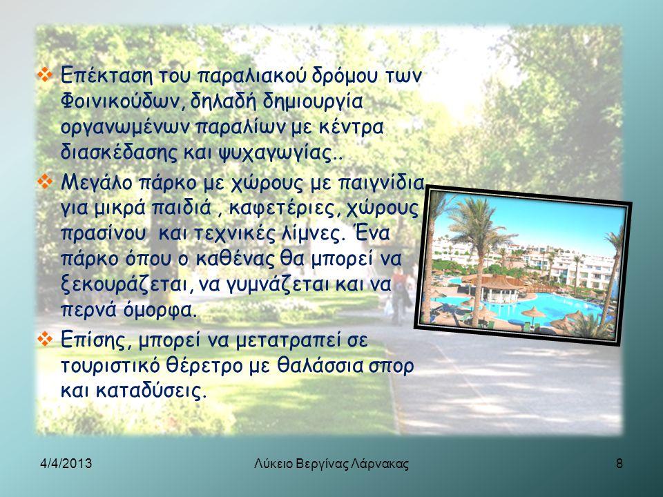  Επέκταση του παραλιακού δρόμου των Φοινικούδων, δηλαδή δημιουργία οργανωμένων παραλίων με κέντρα διασκέδασης και ψυχαγωγίας..  Μεγάλο πάρκο με χώρο