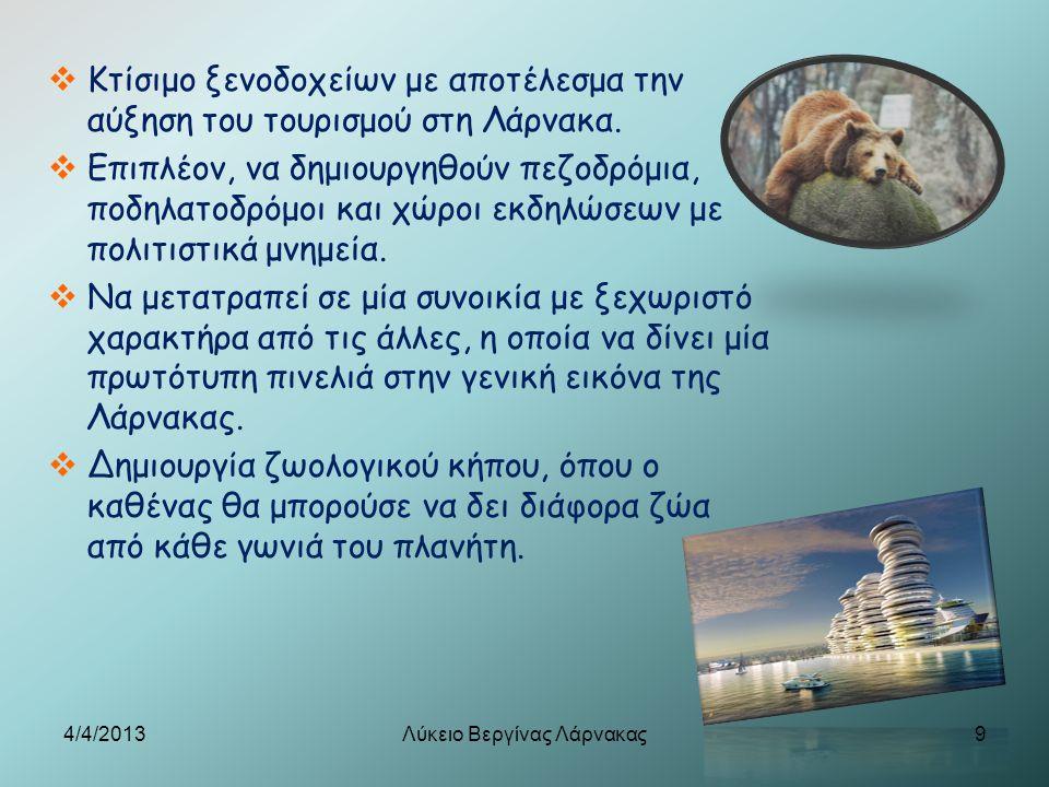  Κτίσιμο ξενοδοχείων με αποτέλεσμα την αύξηση του τουρισμού στη Λάρνακα.  Επιπλέον, να δημιουργηθούν πεζοδρόμια, ποδηλατοδρόμοι και χώροι εκδηλώσεων