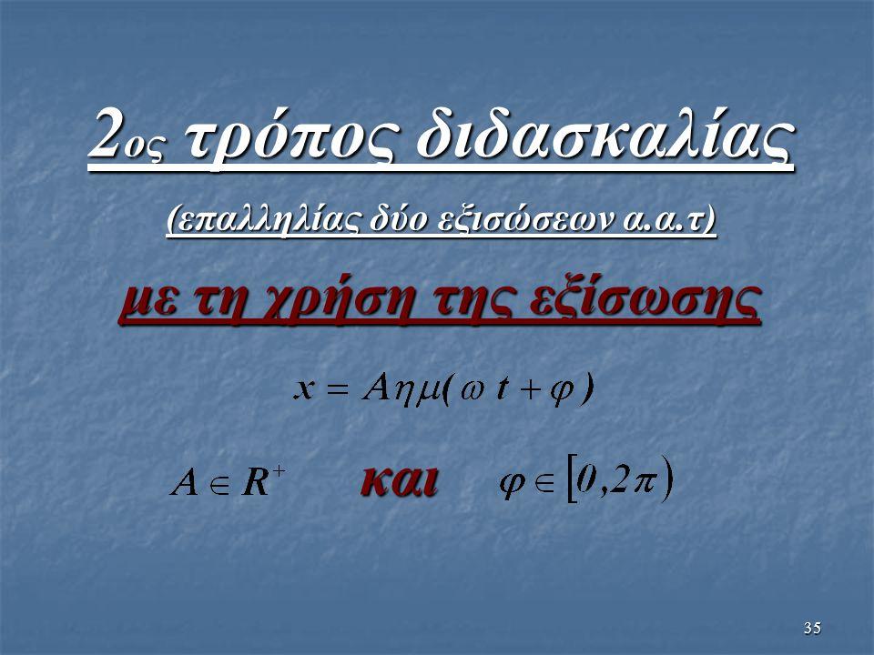 35 2 ος τρόπος διδασκαλίας (επαλληλίας δύο εξισώσεων α.α.τ) με τη χρήση της εξίσωσης και και