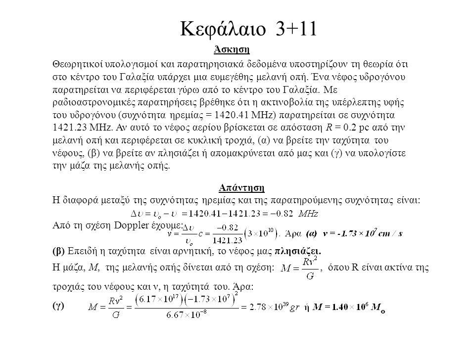 Κεφάλαιο 3+11 Άσκηση Θεωρητικοί υπολογισμοί και παρατηρησιακά δεδομένα υποστηρίζουν τη θεωρία ότι στο κέντρο του Γαλαξία υπάρχει μια ευμεγέθης μελανή οπή.