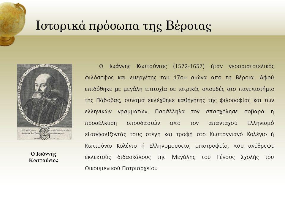 Ιστορικά πρόσωπα της Βέροιας Ο Ιωάννης Κωττούνιος Ο Ιωάννης Κωττούνιος (1572-1657) ήταν νεοαριστοτελικός φιλόσοφος και ευεργέτης του 17ου αιώνα από τη