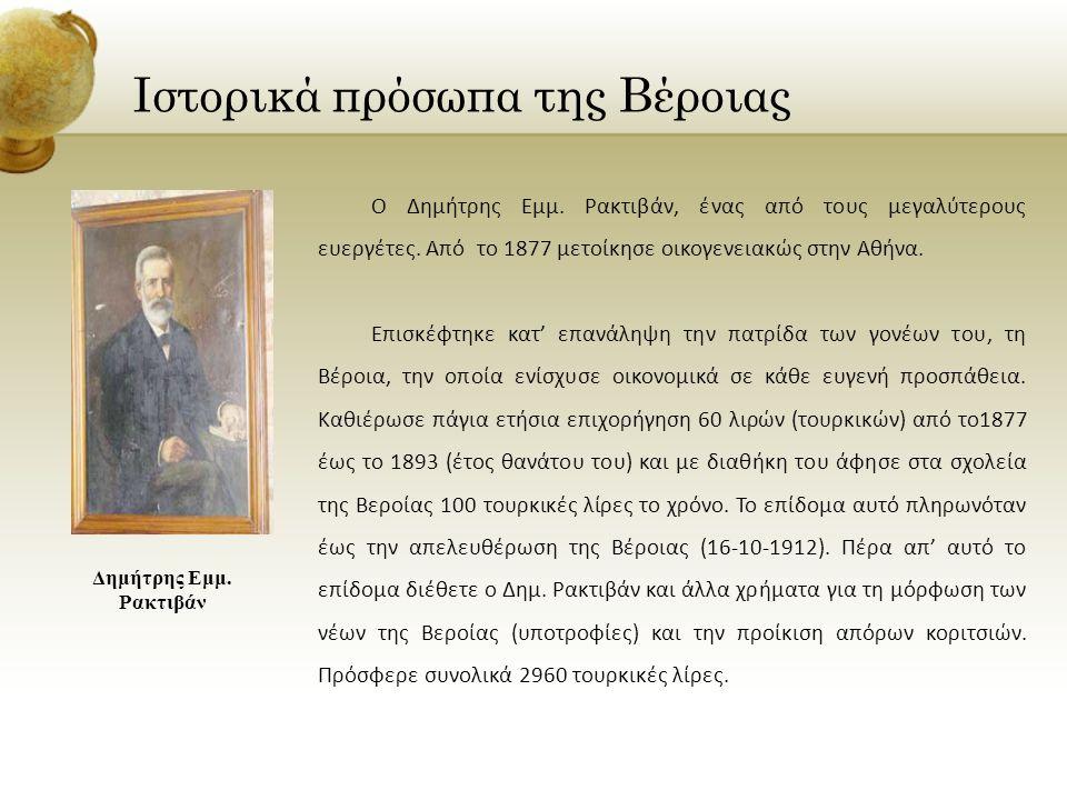 Ιστορικά πρόσωπα της Βέροιας Δημήτρης Εμμ. Ρακτιβάν Ο Δημήτρης Εμμ. Ρακτιβάν, ένας από τους μεγαλύτερους ευεργέτες. Από το 1877 μετοίκησε οικογενειακώ