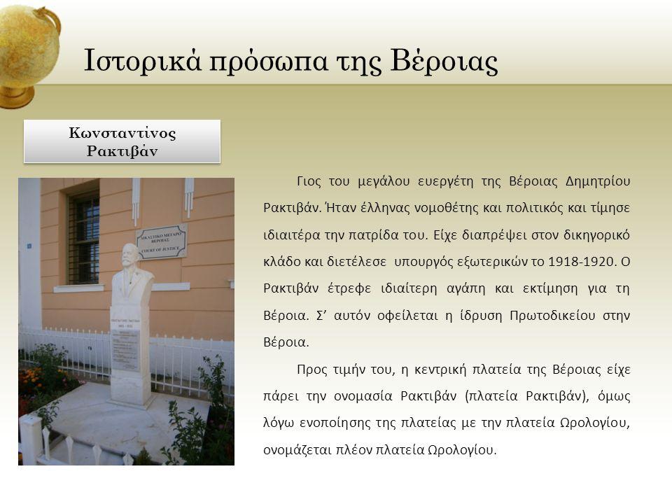 Ιστορικά πρόσωπα της Βέροιας Ο Αντώνιος Αντωνιάδης ήταν φαρμακοποιός, αγωνιστής και μεγάλος «ευεργέτης της Βέροιας»: με συνεχείς προσφορές στα Φιλανθρωπικά Ιδρύματα, στην Εκκλησία, στα σχολεία, στις άπορες οικογένειες.