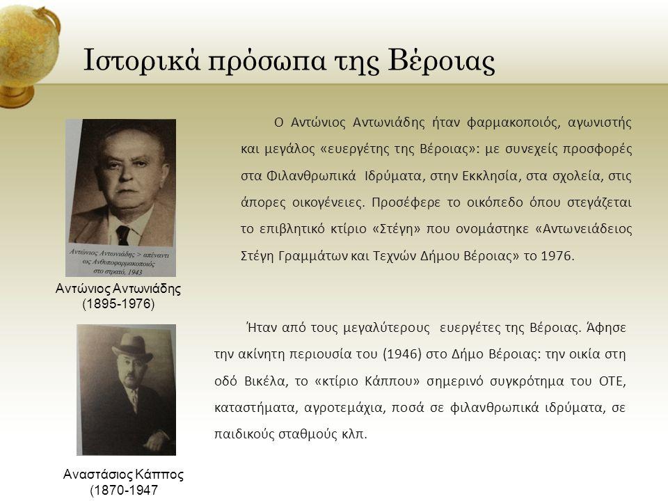 Ιστορικά πρόσωπα της Βέροιας Ο Αντώνιος Αντωνιάδης ήταν φαρμακοποιός, αγωνιστής και μεγάλος «ευεργέτης της Βέροιας»: με συνεχείς προσφορές στα Φιλανθρ