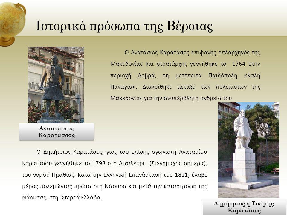 Ιστορικά πρόσωπα της Βέροιας Αναστάσιος Καρατάσσος Ο Ανατάσιος Καρατάσος επιφανής οπλαρχηγός της Μακεδονίας και στρατάρχης γεννήθηκε το 1764 στην περι