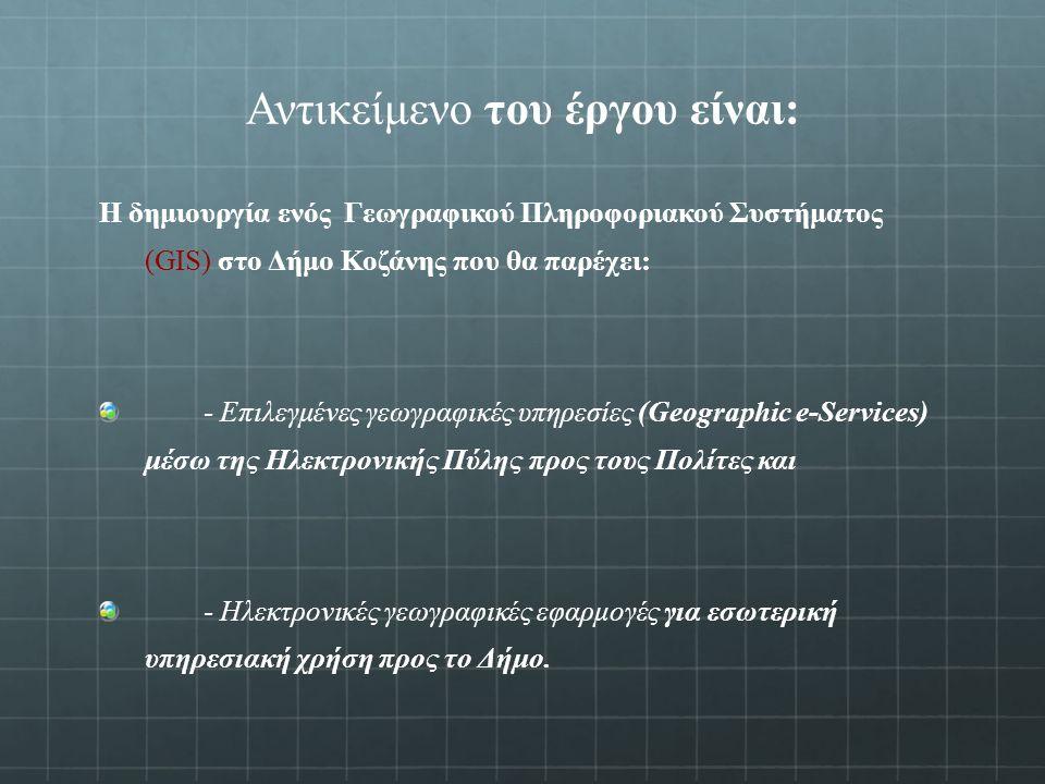 Η δημιουργία ενός Γεωγραφικού Πληροφοριακού Συστήματος (GIS) στο Δήμο Κοζάνης που θα παρέχει: - Επιλεγμένες γεωγραφικές υπηρεσίες (Geographic e-Services) μέσω της Ηλεκτρονικής Πύλης προς τους Πολίτες και - Ηλεκτρονικές γεωγραφικές εφαρμογές για εσωτερική υπηρεσιακή χρήση προς το Δήμο.