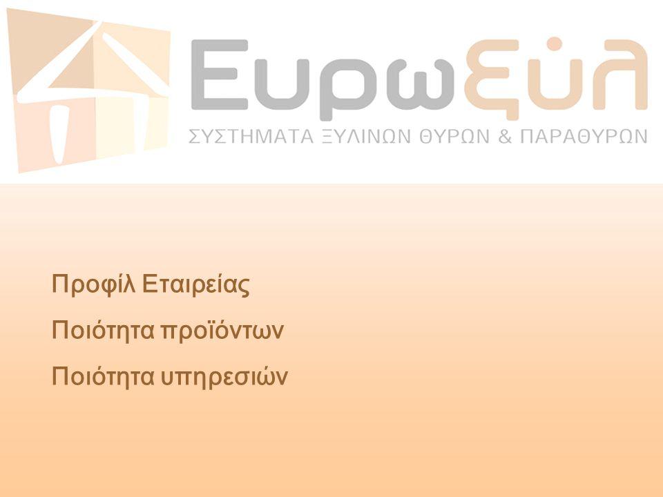 Προφίλ εταιρείας Η ΕΥΡΩΞΥΛ ΔΡΟΥΖΑΣ ΑΕ είναι εργοστάσιο επεξεργασίας ξύλου με ενεργή παρουσία στο χώρο από το 1967.