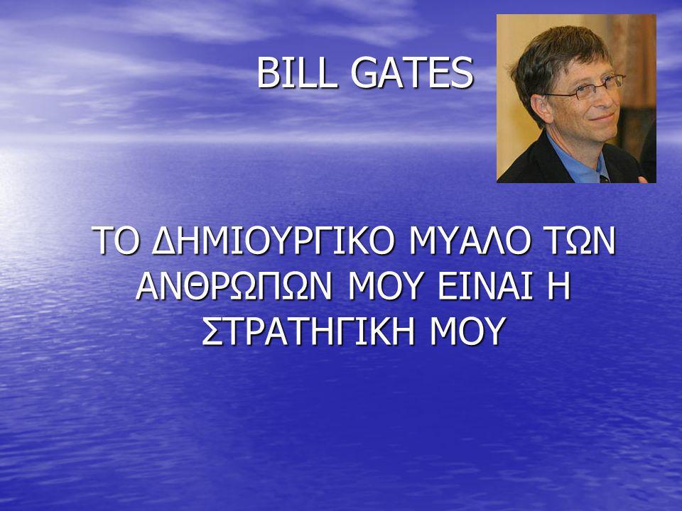 BILL GATES ΤΟ ΔΗΜΙΟΥΡΓΙΚΟ ΜΥΑΛΟ ΤΩΝ ΑΝΘΡΩΠΩΝ ΜΟΥ ΕΙΝΑΙ Η ΣΤΡΑΤΗΓΙΚΗ ΜΟΥ