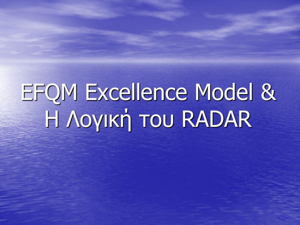 EFQM Excellence Model & Η Λογική του RADAR