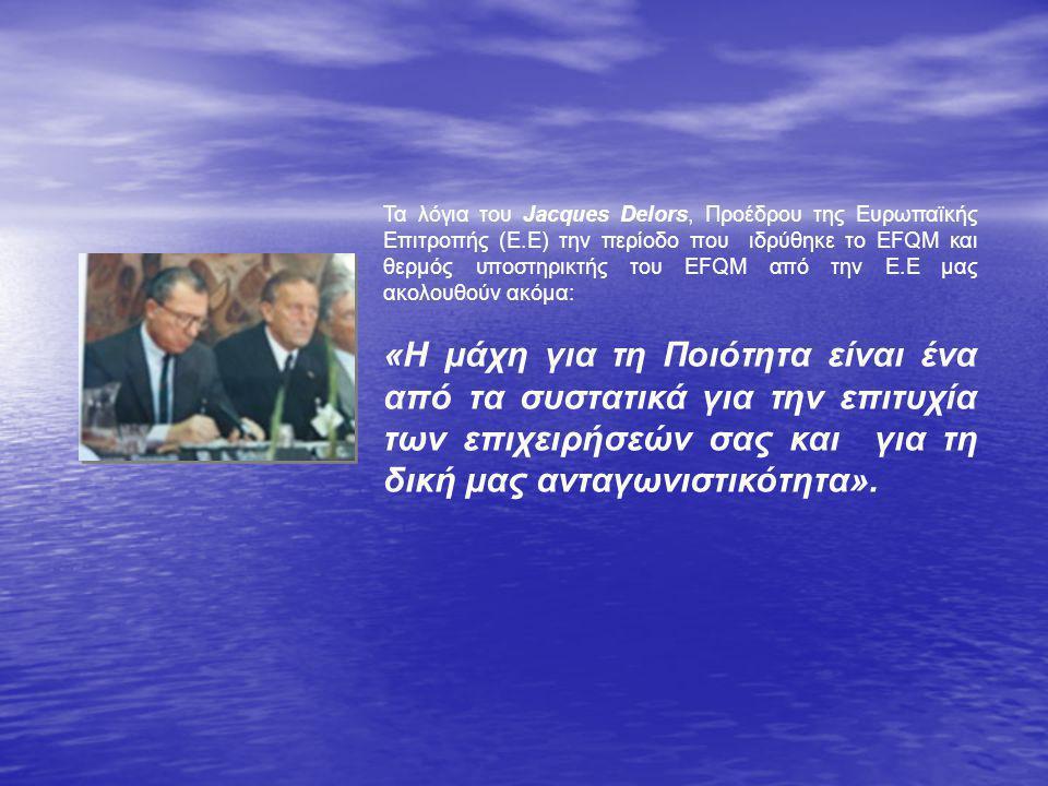 Τα λόγια του Jacques Delors, Προέδρου της Ευρωπαϊκής Επιτροπής (Ε.Ε) την περίοδο που ιδρύθηκε το EFQM και θερμός υποστηρικτής του EFQM από την Ε.Ε μας