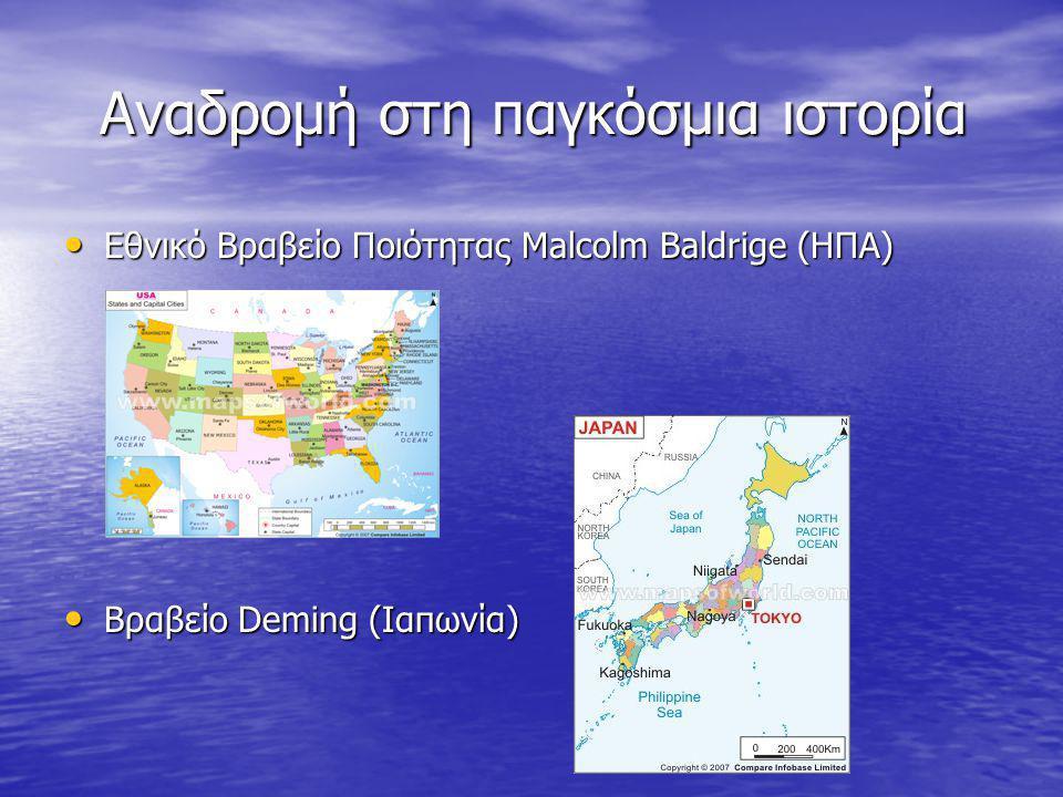 Αναδρομή στη παγκόσμια ιστορία Εθνικό Βραβείο Ποιότητας Malcolm Baldrige (ΗΠΑ) Εθνικό Βραβείο Ποιότητας Malcolm Baldrige (ΗΠΑ) Βραβείο Deming (Ιαπωνία
