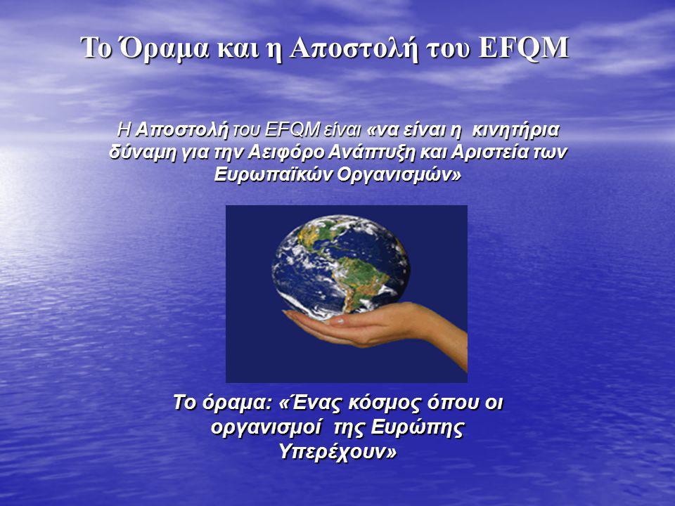 Το όραμα: «Ένας κόσμος όπου οι οργανισμοί της Ευρώπης Υπερέχουν» Η Αποστολή του EFQM είναι «να είναι η κινητήρια δύναμη για την Αειφόρο Ανάπτυξη και Α