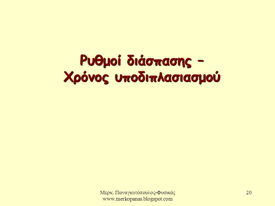 Μερκ. Παναγιωτόπουλος-Φυσικός www.merkopanas.blogspot.com 20 Ρυθμοί διάσπασης – Χρόνος υποδιπλασιασμού