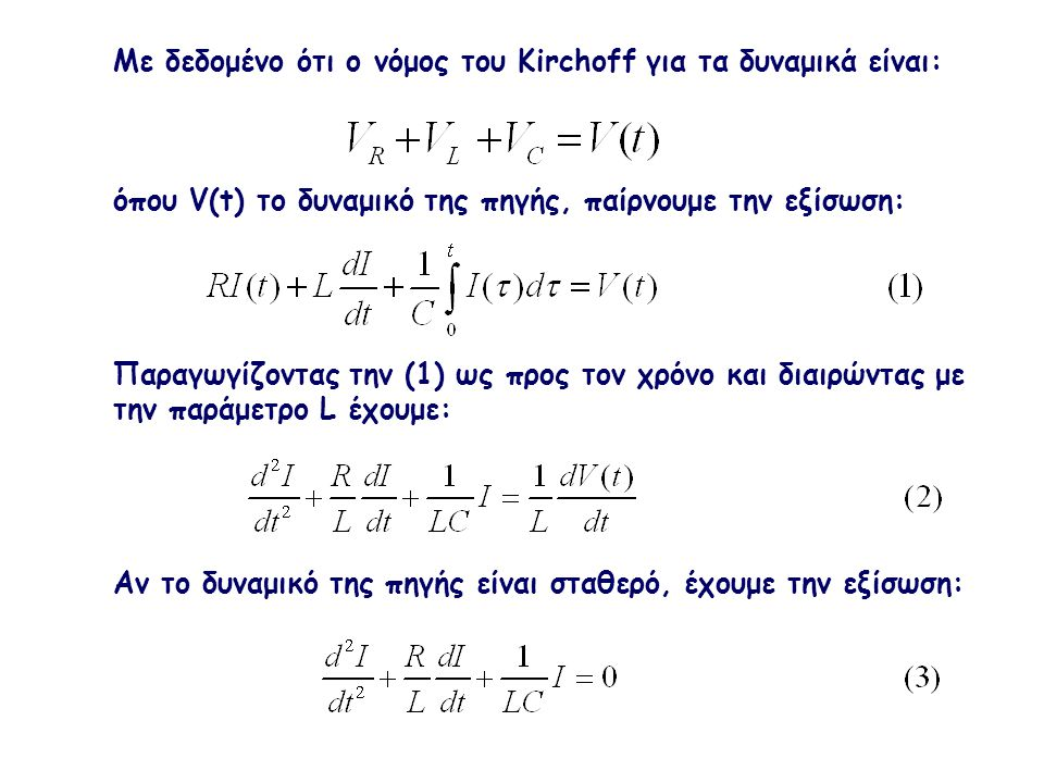 Με δεδομένο ότι ο νόμος του Kirchoff για τα δυναμικά είναι: όπου V(t) το δυναμικό της πηγής, παίρνουμε την εξίσωση: Παραγωγίζοντας την (1) ως προς τον
