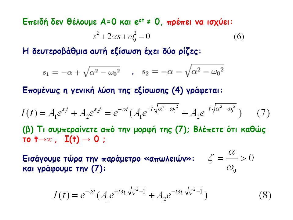 Επειδή δεν θέλουμε Α=0 και e st ≠ 0, πρέπει να ισχύει: Η δευτεροβάθμια αυτή εξίσωση έχει δύο ρίζες:, Επομένως η γενική λύση της εξίσωσης (4) γράφεται: