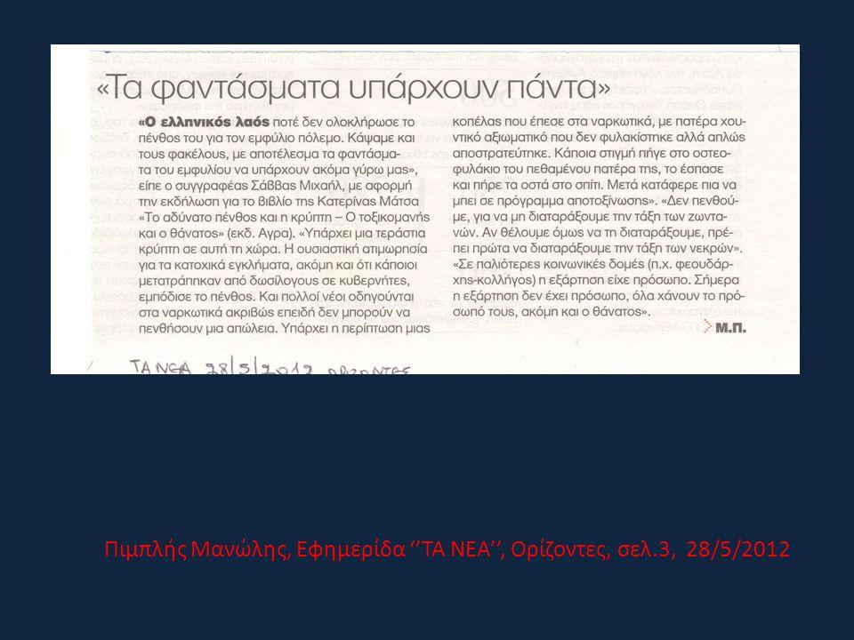 Πιμπλής Μανώλης, Εφημερίδα ''ΤΑ ΝΕΑ'', Ορίζοντες, σελ.3, 28/5/2012
