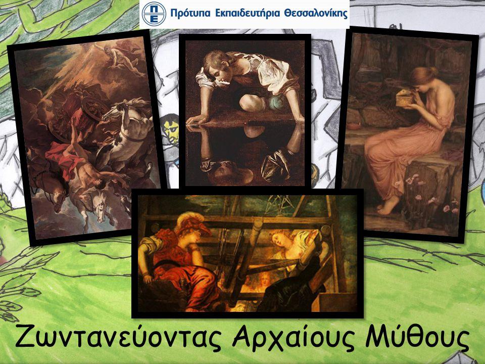 Η πτώση του Φαέθοντα από τους μαθητές του Ε'1 Rubens National Gallery Of Art Washington