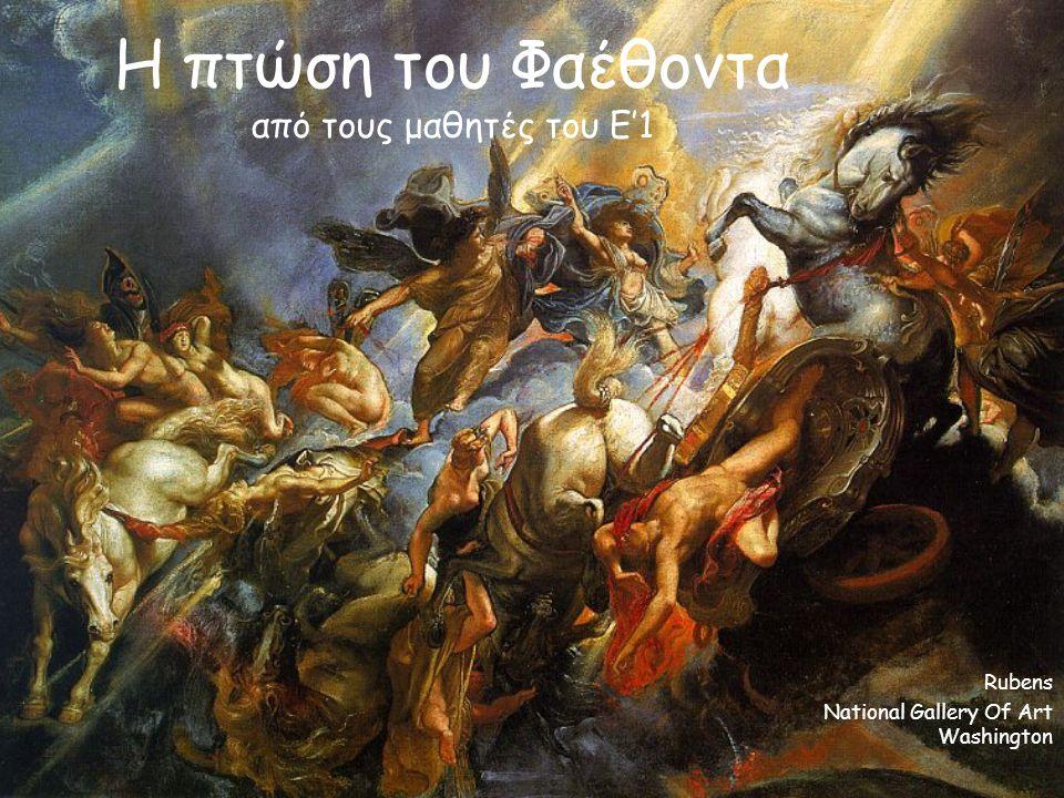 Ο Φαέθων ήταν γιος του Ηλίου και της Κλυμένης.