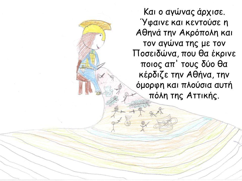 Και ο αγώνας άρχισε. Ύφαινε και κεντούσε η Αθηνά την Ακρόπολη και τον αγώνα της με τον Ποσειδώνα, που θα έκρινε ποιος απ' τους δύο θα κέρδιζε την Αθήν