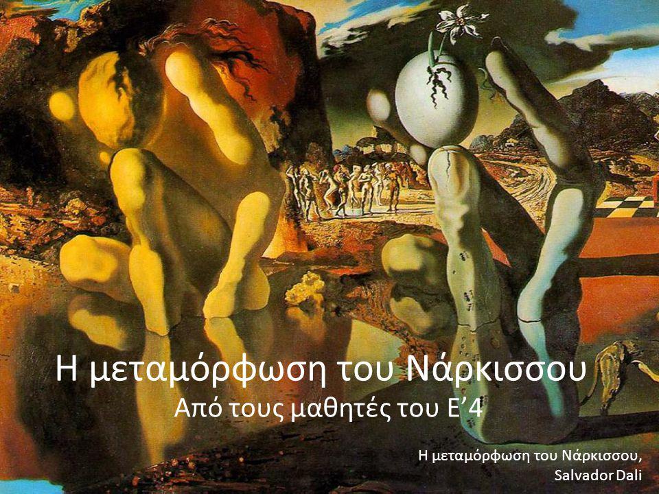 Η μεταμόρφωση του Νάρκισσου Από τους μαθητές του Ε'4 Η μεταμόρφωση του Νάρκισσου, Salvador Dali