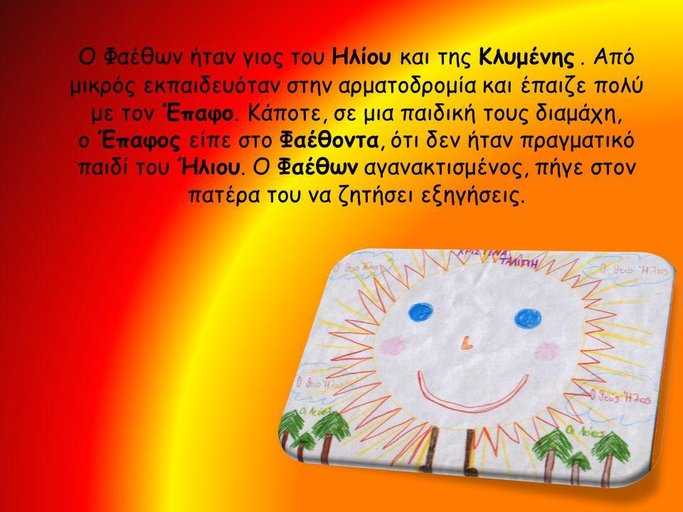 Ο Φαέθων ήταν γιος του Ηλίου και της Κλυμένης. Από μικρός εκπαιδευόταν στην αρματοδρομία και έπαιζε πολύ με τον Έπαφο. Κάποτε, σε μια παιδική τους δια