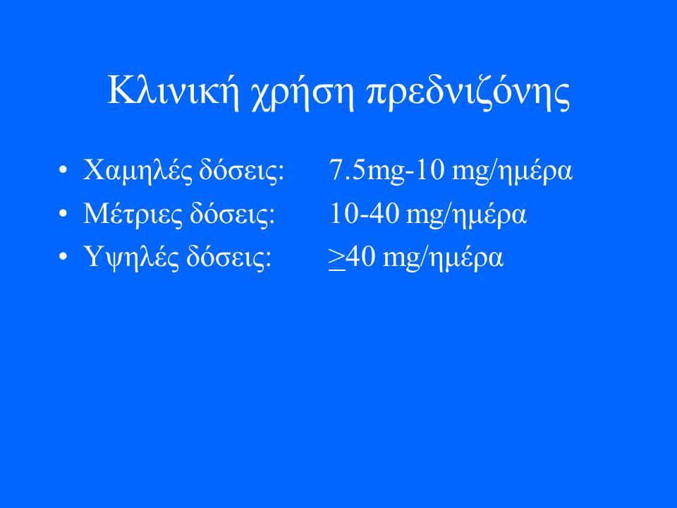 Κλινική χρήση πρεδνιζόνης •Χαμηλές δόσεις:7.5mg-10 mg/ημέρα •Μέτριες δόσεις:10-40 mg/ημέρα •Υψηλές δόσεις:>40 mg/ημέρα