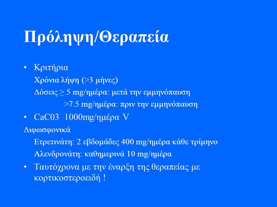 Πρόληψη/Θεραπεία •Κριτήρια Χρόνια λήψη (>3 μήνες) Δόσεις > 5 mg/ημέρα: μετά την εμμηνόπαυση >7.5 mg/ημέρα: πριν την εμμηνόπαυση •CaC03 1000mg/ημέρα V