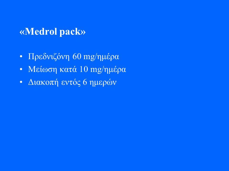 «Medrol pack» •Πρεδνιζόνη 60 mg/ημέρα •Μείωση κατά 10 mg/ημέρα •Διακοπή εντός 6 ημερών