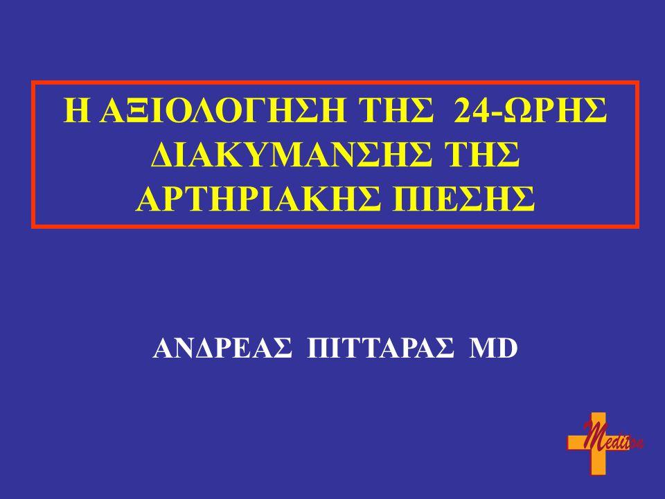 Η ΑΞΙΟΛΟΓΗΣΗ ΤΗΣ 24-ΩΡΗΣ ΔΙΑΚΥΜΑΝΣΗΣ ΤΗΣ ΑΡΤΗΡΙΑΚΗΣ ΠΙΕΣΗΣ ΑΝΔΡΕΑΣ ΠΙΤΤΑΡΑΣ MD