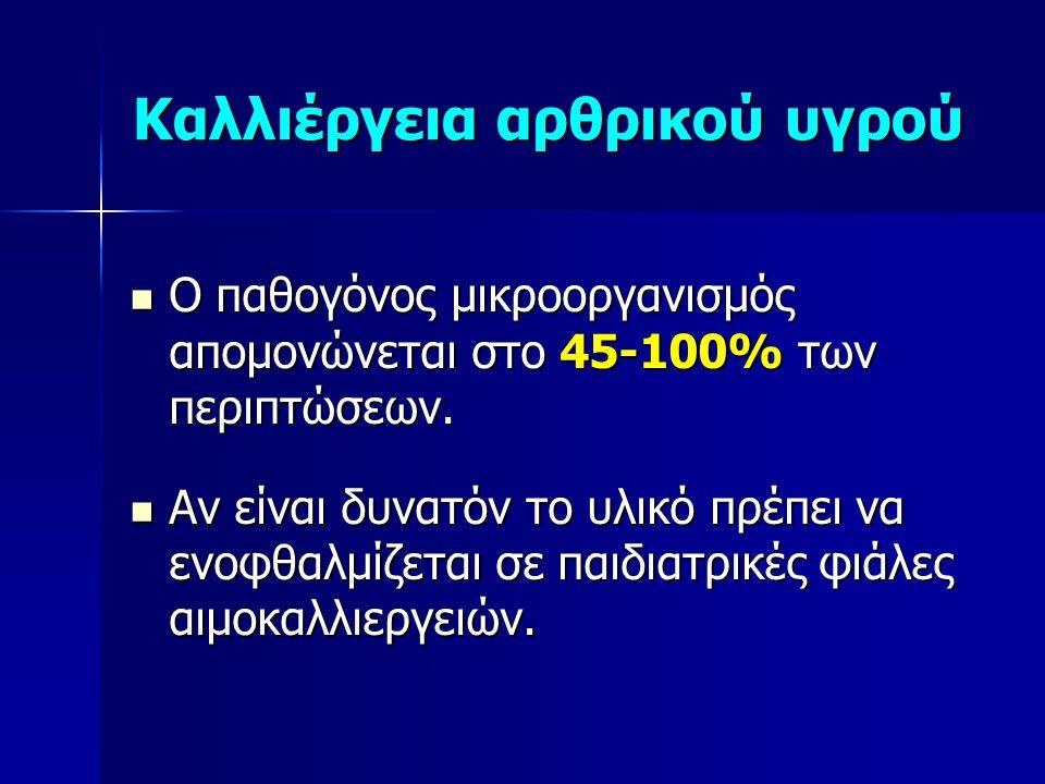 Ιστολογική εξέταση  Η παθολογοανατομική εξέταση του πέριξ της προθέσεως ιστού έχει ευαισθησία >80%, ειδικότητα >90%.