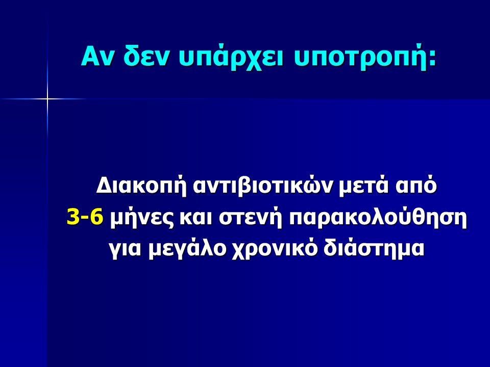 Αν υπάρχει υποτροπή: Υποτροπή με σταφυλόκοκκο ή άλλο μικροοργανισμό ;  Αντιμετώπιση ως επί μη πλήρωσης των 3 κριτηρίων (δηλαδή αφαίρεση της πρόθεσης) (δηλαδή αφαίρεση της πρόθεσης)