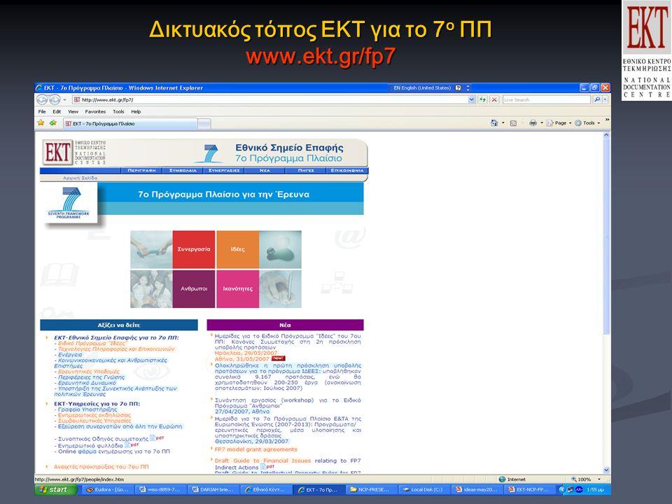 Δικτυακός τόπος ΕΚΤ για το 7 ο ΠΠ www.ekt.gr/fp7