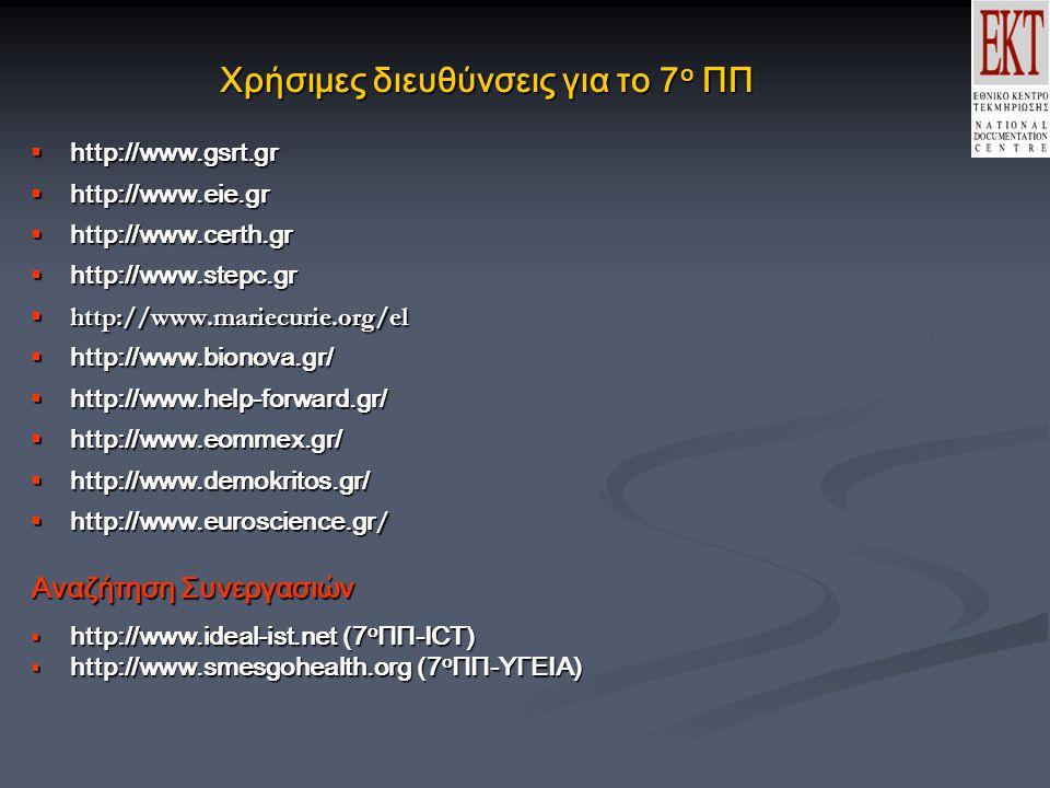 Χρήσιμες διευθύνσεις για το 7 ο ΠΠ  http://www.gsrt.gr  http://www.eie.gr  http://www.certh.gr  http://www.stepc.gr  http://www.mariecurie.org/el  http://www.bionova.gr/  http://www.help-forward.gr/  http://www.eommex.gr/  http://www.demokritos.gr/  http://www.euroscience.gr / Αναζήτηση Συνεργασιών  http://www.ideal-ist.net (7 o ΠΠ-ICT)  http://www.smesgohealth.org (7 o ΠΠ-ΥΓΕΙΑ)