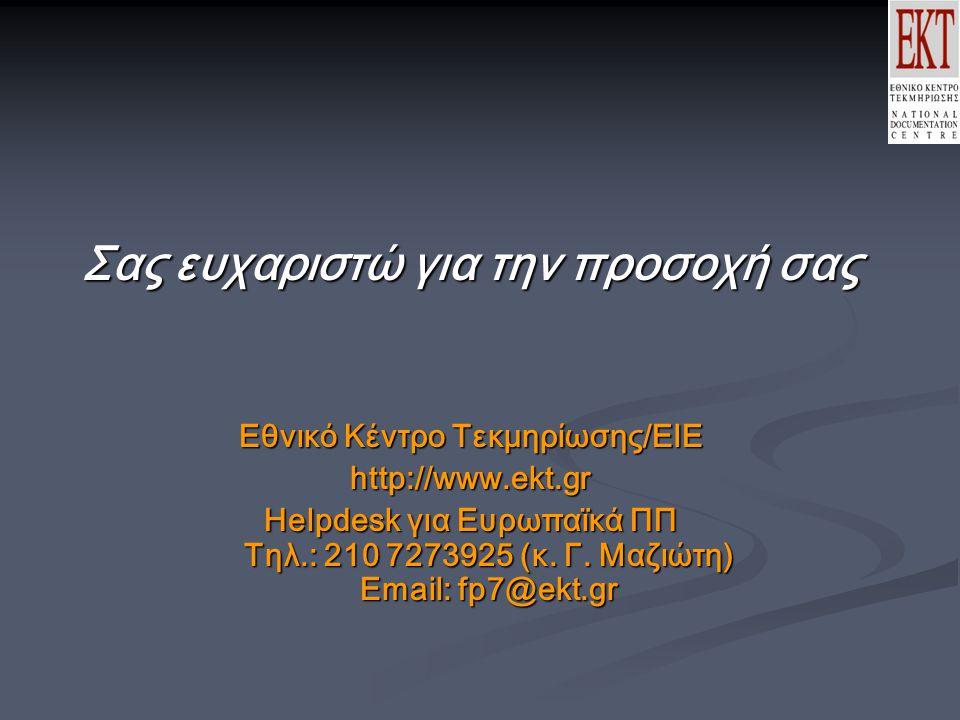 Σας ευχαριστώ για την προσοχή σας Εθνικό Κέντρο Τεκμηρίωσης/ΕΙΕ http://www.ekt.gr Helpdesk για Ευρωπαϊκά ΠΠ Τηλ.: 210 7273925 (κ. Γ. Μαζιώτη) Email: f
