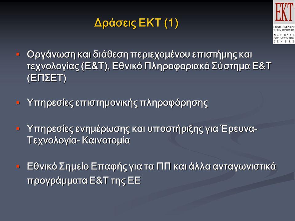 Δράσεις ΕΚΤ (1)  Οργάνωση και διάθεση περιεχομένου επιστήμης και τεχνολογίας (Ε&Τ), Εθνικό Πληροφοριακό Σύστημα Ε&Τ (ΕΠΣΕΤ)  Υπηρεσίες επιστημονικής πληροφόρησης  Υπηρεσίες ενημέρωσης και υποστήριξης για Έρευνα- Τεχνολογία- Καινοτομία  Εθνικό Σημείο Επαφής για τα ΠΠ και άλλα ανταγωνιστικά προγράμματα Ε&Τ της ΕΕ προγράμματα Ε&Τ της ΕΕ